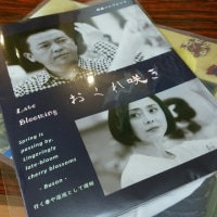 映画「おくれ咲き」パンフレットも販売いたします。
