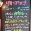 保土ヶ谷・櫻井中華そば店 で 中華そば