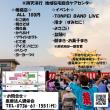 平成30年度 彌栄祭のご案内 第2弾(イベント情報を限定公開)