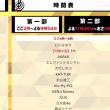 音楽の日 KAT-TUNは午後4時~6時~♪