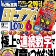 「ロト・ナンバーズ当選倶楽部」9月号 本日4日(土)発売!