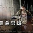 '人狼' 90万越えられないでチャートアウト、それでも光った多作俳優カン・ドンウォン