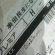 最近観た映画「奥田民生になりたいボーイ 出会う男すべて狂わせるガール」