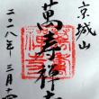 最勝金剛院 萬壽禅寺 2018.03.14