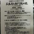 遠藤展子「藤沢周平 遺された手帳」