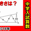 【中学入試算数】全2問!工夫したらひらめく良問!