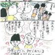 連続ブログ小説  平成29年8月15日(火)恐怖の お盆休み!!