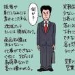 小説「社長、ちょっと待って下さい!」(46)挫折(9)