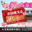 50円引き券効果!!