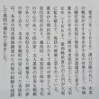 瓢湖 今昔物語6(1864年~1874年)
