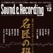 サウンド&レコーディングマガジン 2017年12月号「名匠の秘技」特集