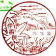 ぶらり旅・伊香保郵便局(群馬県渋川市)