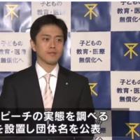 大阪市の日本裏切り、維新の会は信用できない