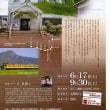9/29 軍都の廃線跡巡り&八日市線こだわり旅【イベント紹介】