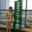 4/19 駅宣