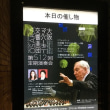 大阪フィルハーモニー交響楽団第512回定期演奏会