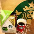 スタバのコーヒー豆のビーンズカードは今月で廃止