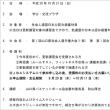 〔お知らせ〕H30第2回社会人連盟B級審判更新講習会(1次案内)