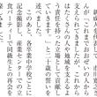加茂市の成人式式辞