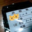 8月16日(木)のつぶやき ミルコに目薬さした(ФωФ)ノ 白猫ミルコ 点眼薬 猫用目薬 左眼1~2回