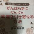 鈴木真奈美著 がんばらずにぐんぐん幸運を引き寄せる方法