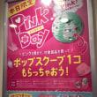 ピンク ディ 2