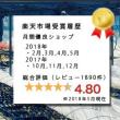 【月間優良ショップ】
