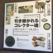 浦上父子コレクション展 岐阜県現代陶芸美術館