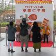 チキンラーメンの女房・安藤仁子、そして池田市