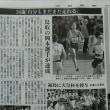 (フアン3号)    今年も「都道府県対抗男子駅伝」に行って来ました!
