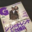 雑誌を変えました!