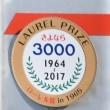 山陽電鉄 3000系 引退