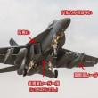 新型レーザー破壊戦闘機