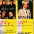 1984年6月 Kajagoogoo 「Islands」