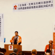 【縄文遺跡群を世界文化遺産に!】北海道の赤レンガ庁舎内で開催された北海道総決起大会で、世界文化遺産登録推進国会議員連盟の事務局長として挨拶。北海道と北東北3県が力をあわせ世界文化遺産登録!頑張ろう。