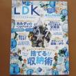 雑誌「LDK」