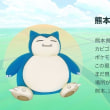 ポケモンGO、震災復興として熊本県・大分県由布市・別府市でカビゴン出現率UP!