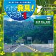 道で発見千葉(第20回)富津館山道