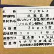 宗八カレイ 16尾 タナヤ水産
