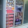 100円ルーム
