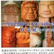 岐阜県「三里円空彫り同好会」作品展