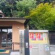 娘と行く旅 横浜・鎌倉・江ノ島10