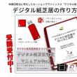 モーショングラフィックス・デジタル紙芝居を実行しよう!