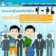 タイの BTS / MRT の乗り方、より 向上していますね!