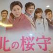 4/18(水)、映画 『北の桜守』 鑑賞 !