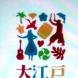 7/14~16 大江戸ハワイフェスティバル 2018