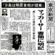 安倍晋三首相、9条改正を自民総裁選の争点に 消極的な石破茂氏を牽制(産経新聞)