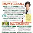 市民の力に依拠して──狛江市長選挙に田中とも子市議が挑戦