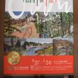 ■中村善策と小樽・風景画の系譜 (2018年10月27日~19年2月24日、小樽)