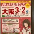 「看護師メイク&就活メイクのセミナー」次回は3月2日in大阪
